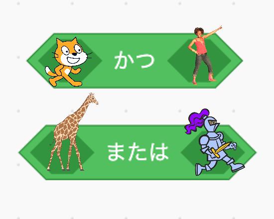 Scratch(スクラッチ):「かつ」、「または」を使おう