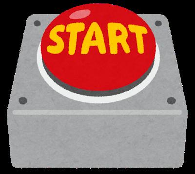 Scratch(スクラッチ):スタートボタンを作ろう
