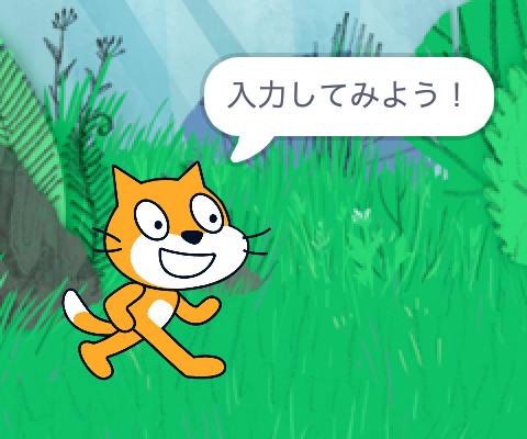 Scratch(スクラッチ):入力した文字を表示しよう