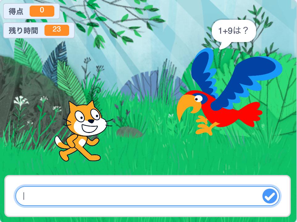 Scratch(スクラッチ):計算ゲームを作ろう(まとめ)